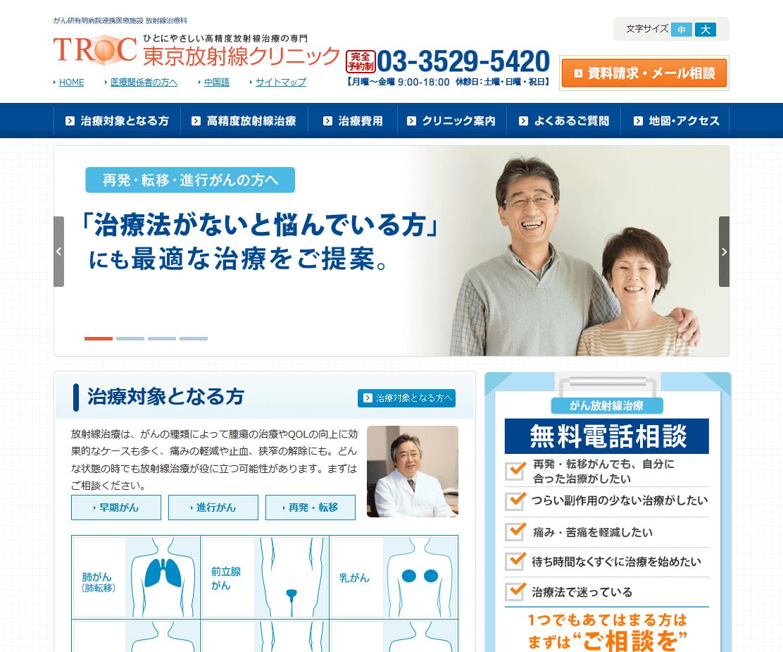 東京放射線クリニック