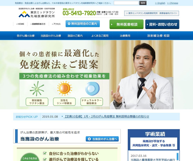 東京ミッドタウン先端医療研究所